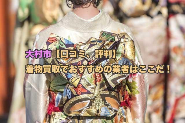 大村市【口コミ、評判】着物買取でおすすめの業者はここ!2社を厳選紹介します