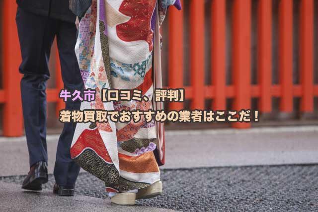 牛久市【口コミ、評判】着物買取でおすすめの業者はここだ!