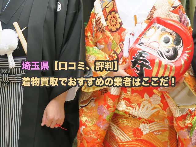 埼玉県【口コミ、評判】着物買取でおすすめ業者を、全7社から比較&厳選しました