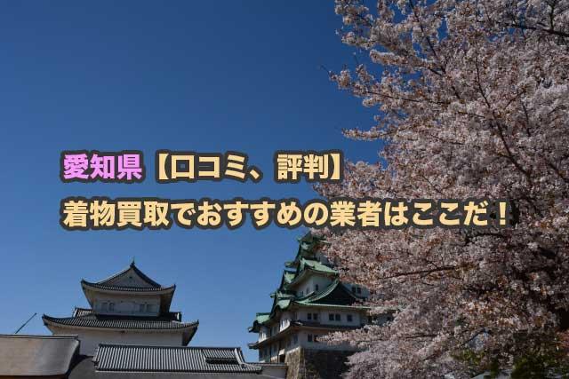 愛知県【口コミ、評判】着物買取でおすすめの業者を14社から比較&厳選しました