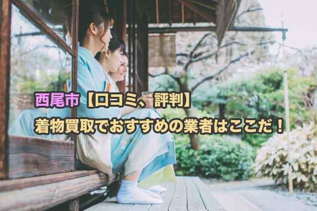 西尾市【口コミ、評判】着物買取でおすすめの業者は出張買取サービス2社!!