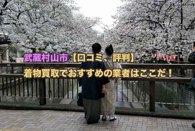 武蔵村山市【口コミ、評判】着物買取でおすすめの業者はここだ!