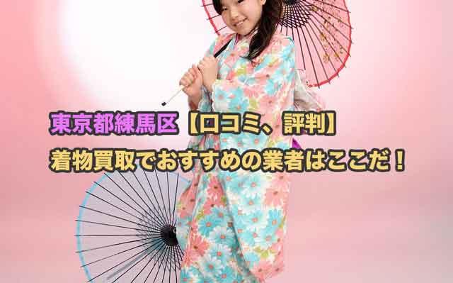 東京都練馬区【口コミ、評判】着物買取でおすすめの業者はここだ!