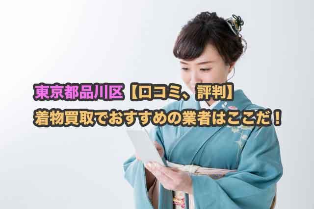 東京都品川区【口コミ、評判】着物買取でおすすめの業者はここだ!