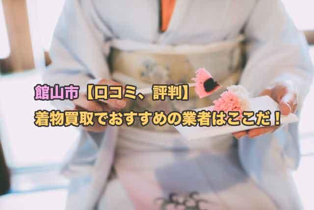 館山市【口コミ、評判】着物買取でおすすめの業者を厳選5社の中から選びました