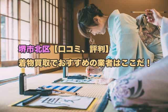 堺市北区【口コミ、評判】着物買取でおすすめの業者こちらの2社です
