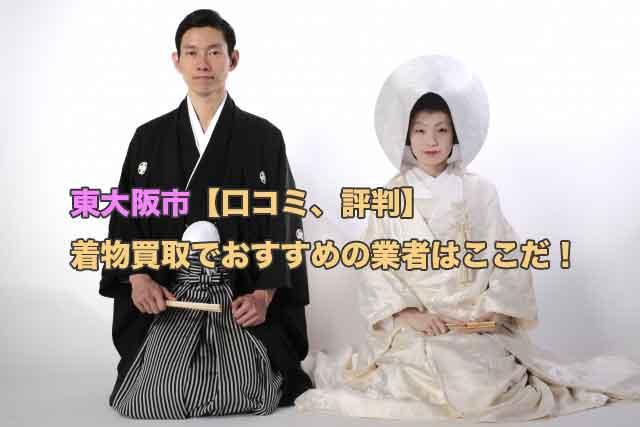 東大阪市【口コミ、評判】着物買取でおすすめの業者はここだ!