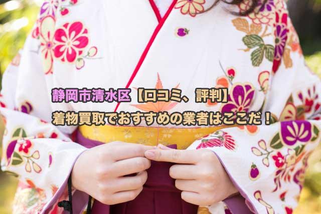 静岡市清水区【口コミ、評判】着物買取でおすすめの業者は4つ、厳選紹介