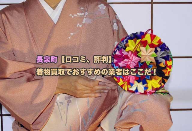 長泉町【口コミ、評判】着物買取でおすすめの業者を地元業者含め3社から厳選比較