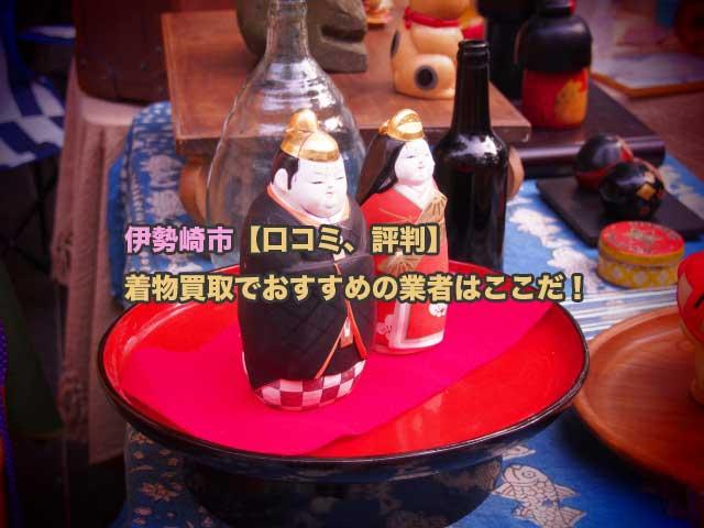 伊勢崎市【口コミ、評判】着物買取でおすすめの業者はここだ!